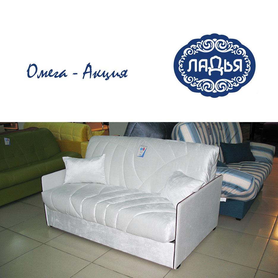 Омега-Белый